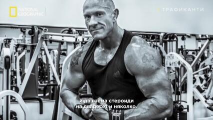 откъс от еп. Стероиди | Трафиканти с Мариана ван Зелер | National Geographic Bulgaria