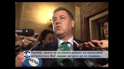 Ненчев: Засега не се налага ремонт на наличните изтребители МиГ, имаме ресурси да се справим