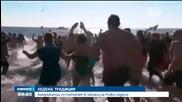 Хиляди американци се потопиха в ледения океан за Нова година