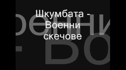 Шкумбата - Военни Скечове