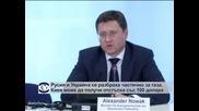 Русия и Украйна се разбраха частично за газа, Киев може да получи отстъпка със 100 долара за 1000 куб. м