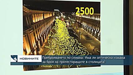Преброяване по снимка: Има ли оптическа измама за броя на протестиращите в столицата?