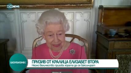 Кралица Елизабет II прикани хората да се ваксинират