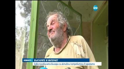 Българите и румънците - най-зле в мрежата