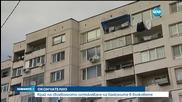 Край на остъкляването на балкони и санирането на парче
