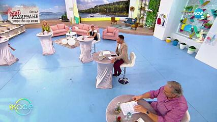 С дъх на лято: Екипът на предаването тества идеи за ден на коктейла - На кафе (13.05.2021)