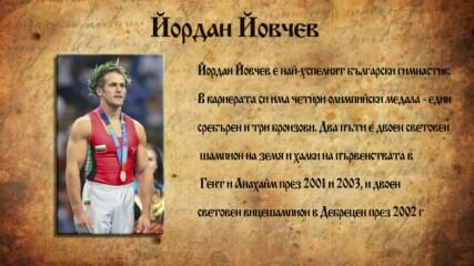 Знаете ли това за великия българин Йордан Йовчев?