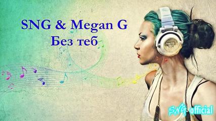 Sng & Megan G - Без теб