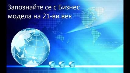 Бизнес моделът на 21-ви век