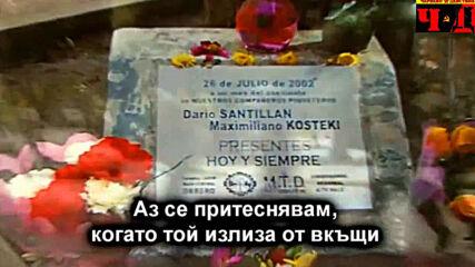 Keny Arkana - Victoria (песен за борбата в Аржентина) - с български превод