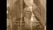 Дельо Хайдутин - Г. Чилингиров.