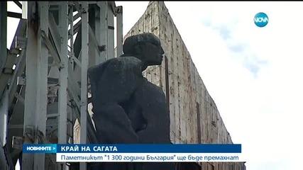 Премахват паметника пред НДК