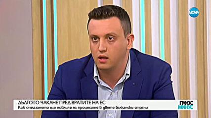 Франция спря Албания и Северна Македония по пътя към ЕС: Как това ще повлияе на Балканите
