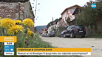 Имаше ли коли със софийска регистрация в Сапарева баня покрай Великден?