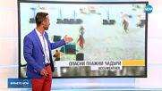Прогноза за времето (16.08.2019 - обедна емисия)