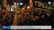 Протест в Скопие срещу споразумението между Гърция и Македония