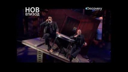 Discovery channel - Факти и лъжи: Епизод 5