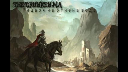 The Drunken Ma - Рицаря на огнена вода