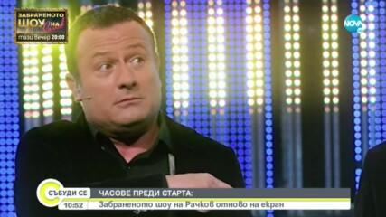 """Часове преди новия сезон на """"Забраненото шоу на Рачков"""""""