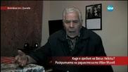 Къде е гробът на Васил Левски?