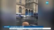 """Мъж нападна полицай с чук край катедралата """"Нотр Дам"""""""