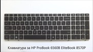 Нова клавиатура за Hp Probook 6560b Elitebook 8570p от Screen.bg