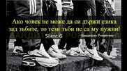 Silent G - Анонимния