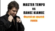 Master Tempo vs Panos Kiamos - Азис - Сен Тропе - Fotia Me Fotia remix 2013