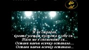 Linkin Park – Leave Out All The Rest ( Превод) - Саундтрак От Twilight ( Здрач)