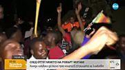 СЛЕД ОТТЕГЛЯНЕТО НА МУГАБЕ: Хиляди ликуваха в столицата на Зимбабве