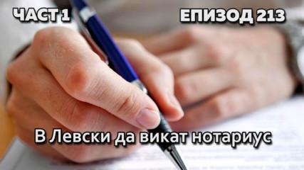 В Левски да викат нотариус
