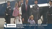 Британският престолонаследник принц Уилям и съпругата му Кейт Мидълтън очакват трето дете