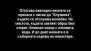 Чудотворните Икони На България - Св. Богородица Умиление