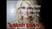 Natacha Teodoridou - Mia kokini grami - prevod