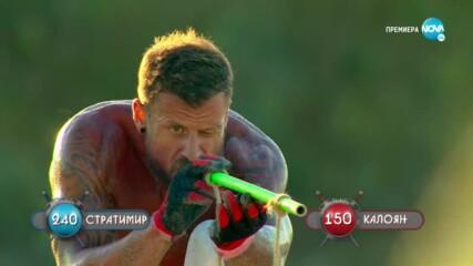 Игри на волята: България (15.10.2021) - част 3: Голямата битка за оцеляване!