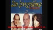 Stratos Dionisiou - Tha meines ena oniro [превод]
