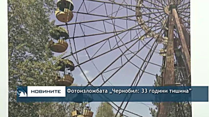 """Фотоизложбата """"Чернобил: 33 години тишина"""""""