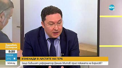 ИЗНЕНАДИ В ГЕРБ: Защо бившият реформатор Даниел Митов прие поканата на Борисов