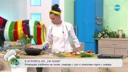 Рецептата днес: Лимецови хлебчета, скариди с узо и кокосова торта - На кафе (28.07.2021)