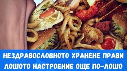 Нездравословното хранене прави настроението още по лошо.