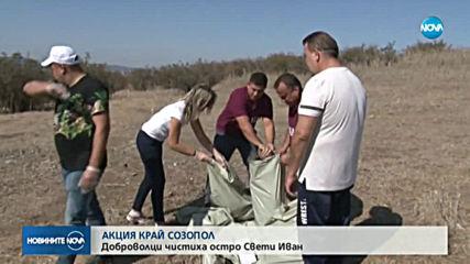 Доброволци участваха в акция за почистване на остров Свети Иван