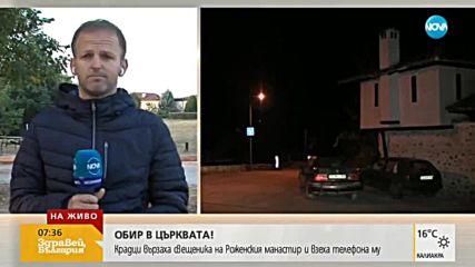 ОБИР В ЦЪРКВА: Крадци вързаха свещеника на Роженския манастир
