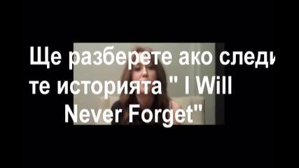 I Will Never Forget [ Трейлър] Пишете Коментари