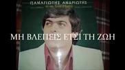 Panaiotis Andriotis - mi vlepis etsi ti zoi