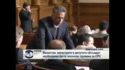 Министри, магистрати  и депутати обсъждат необходими ли са законови промени за СРС
