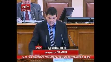 Депутатите отхвърлиха скандално предложение на Дпс. / Тв Alfa - Атака 20.02.2014г.