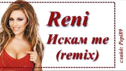Рени - Искам те ( remix ) 2004.wmv