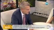 Москов: Има драматично и потно съревнование между опозицията