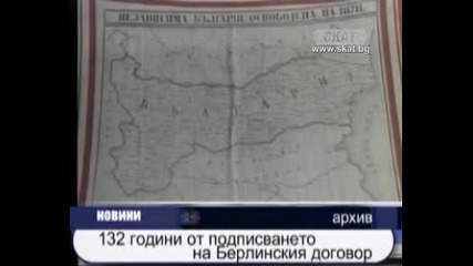 132 години от подписването на Берлинския договор