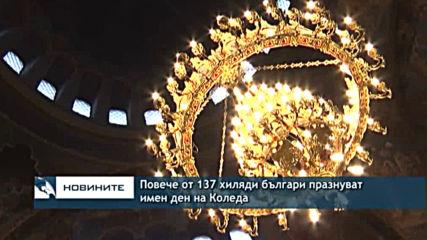 Повече от 137 хиляди българи празнуват имен ден на Коледа
